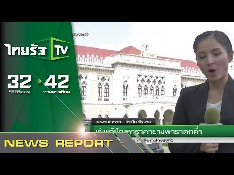 เร่งแก้ปัญหาราคายางพาราตกต่ำ | 14-01-58 | ชัดข่าวเที่ยง | ThairathTV