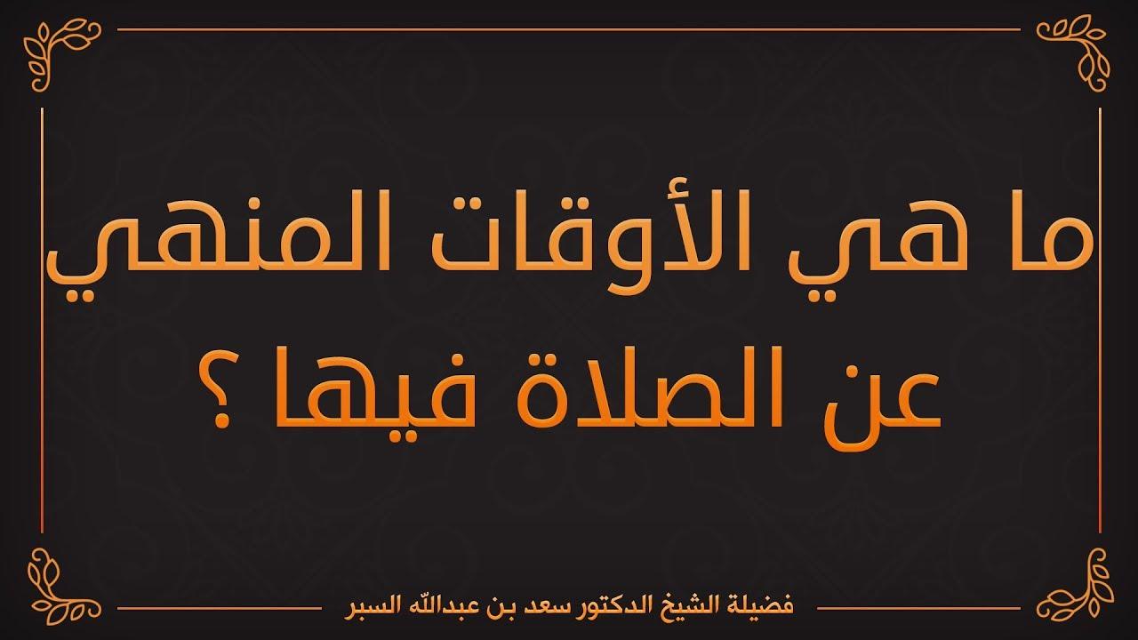ما هي الأوقات المنهي عن الصلاة فيها د سعد بن عبدالله السبر Youtube