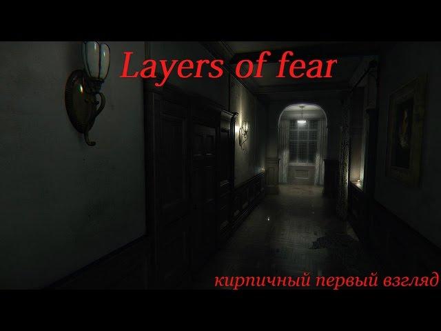 Layers of Fear - Большой первый взгляд на игру!