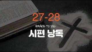 시편 27-28편 낭독-명품 보이스 김성윤 아나운서(그레이스 투 유)