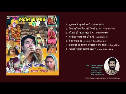 Hardol Ka Bhat / Bundeli Audio Jukebox MP3 / Deshraj Pateriya