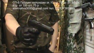 Пистолет тт сигнальный, использование латунных картриджей.(производство http://vk.com/club51811682 http://neva-target.ru/ инет магазин Спб http://mirpnevmatiki.ru/ инет магазин Москва http://shotgun.su/..., 2011-10-07T23:02:56.000Z)