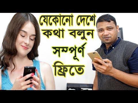 যেকোনো দেশে কথা বলুন একদম ফ্রিতে | #Worldwide #Free #Calling App Mobile To Any | YouTube Bnagla