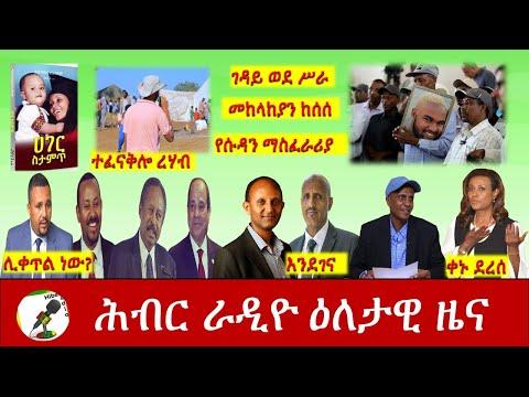 Hiber Radio Daily Ethiopia News Feb 11,2021|ሕብር ሬዲዮ ዕለታዊ ዜና|Ethiopia