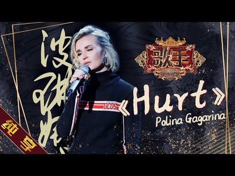 Полина Гагарина - Hurt (22 февраля 2019)