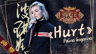 【纯享版】波琳娜 Polina Gagarina《Hurt》《歌手2019》第7期 Singer 2019 EP7【湖南卫视官方HD】