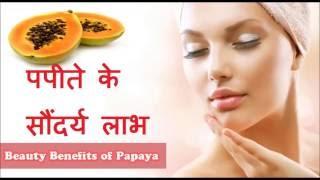 पपीते के सौंदर्य लाभ | Beauty Benefits Of Papaya