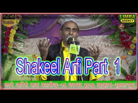 Shakeel Arfi Part 1, 15, November 2018 Sultanpur  HD India