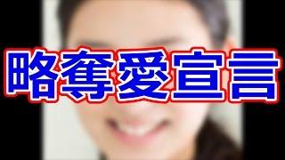 木曜ドラマ「エイジハラスメント」武井咲にEXILE TAKAHIROが「略奪愛宣...