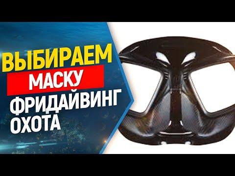 Самые популярные маски для фридайвинга и подводной охоты.