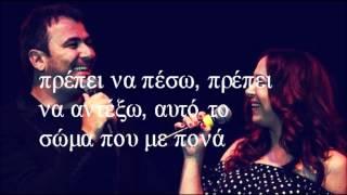 Μελίνα Ασλανίδου feat. Αντώνης Ρέμος -Τετάρτη βράδυ (στίχοι)