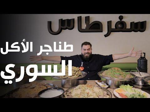 طناجر الأكل السوري في مطهم سفرطاس! ما هي السجقات السورية؟ مشمشية بدون مشمش