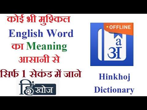 English To Hindi & Hindi To English Hinkhoj Dictionary For Your Smart Mobile Phone 2018