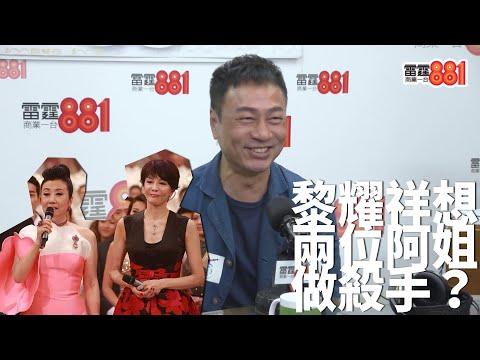 【GiveYou5】黎耀祥對住囝囝自嘲「過晒氣」!?為乜要搵汪阿姐、Do姐做女殺手?