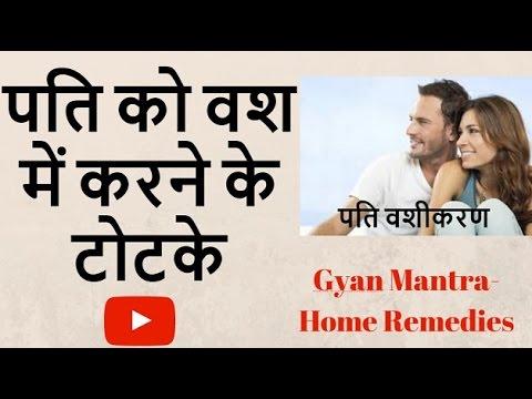 ??? ?? ?? ??? ???? ?? ????? | Pati Vashikaran Totka | Totka For Husband Vashikaran