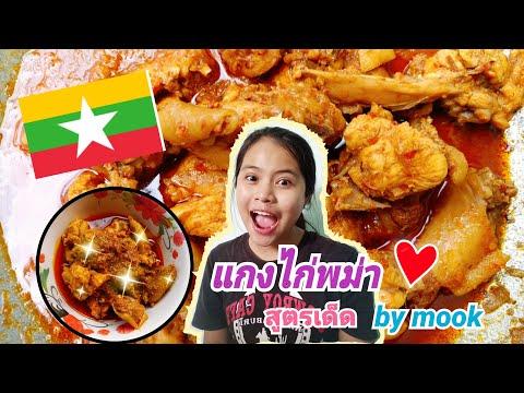 """พาทัวร์อาหารพม่า ep.1 """"แกงไก่พม่าสูตรเด็ด"""" by mook"""