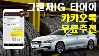 그랜저 IG 타이어 추천(225/55R16)/한국,금호…