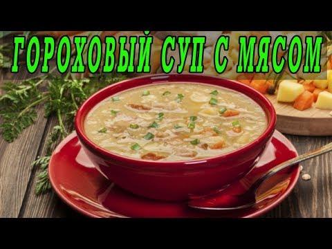 гороховый суп со свининой пошагово