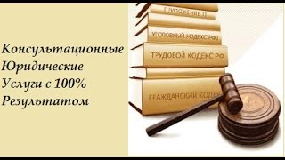 Консультационные юридические услуги с 100% результатом консультационных юридических услуг(, 2014-12-28T13:25:50.000Z)