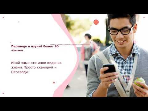 Prilozheniya V Google Play Skaner Perevodchik