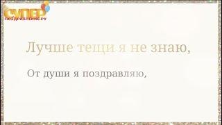 Теще, С Днем Рождения! super-pozdravlenie.ru