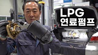 LPG연료펌프 교환 LPi연료모터 LPG연료필터교환