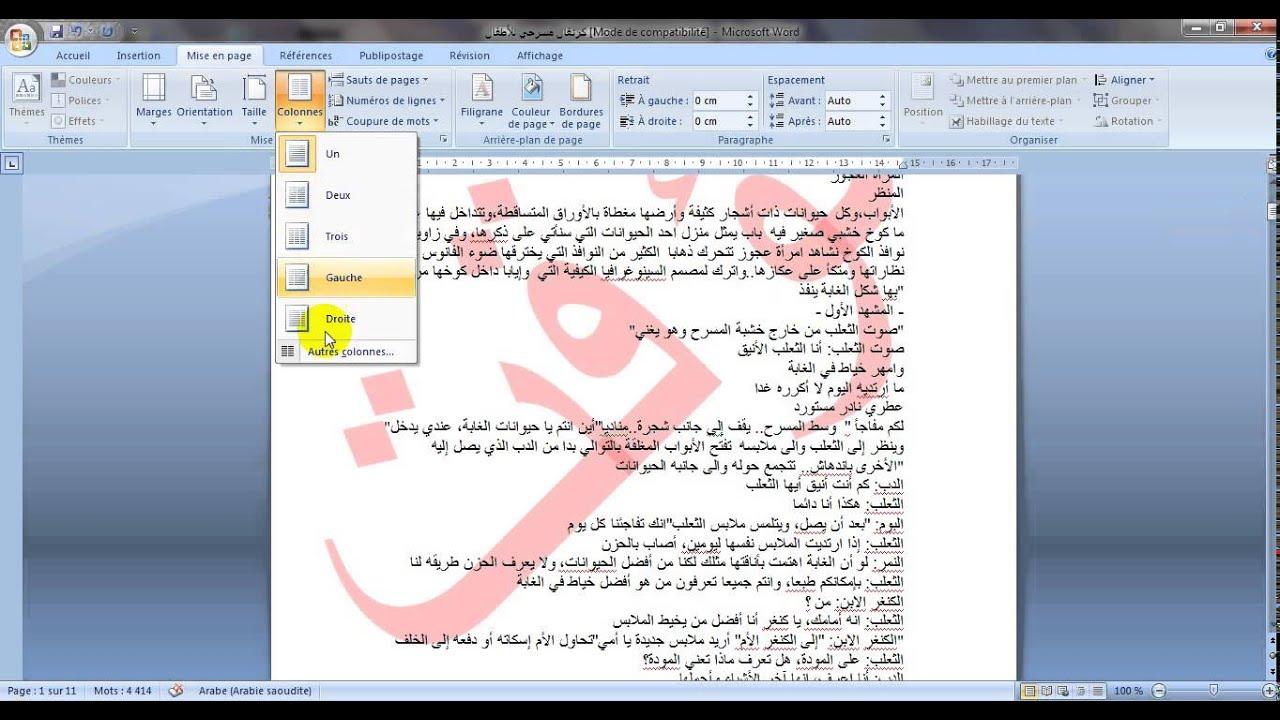 b22e51485 دروس معالجة النصوص ب word : درس 3 الجزء5: كتابة عبارة خلف النص ...