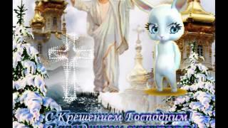 Зайка ZOOBE 'Крещение Господне'