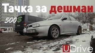 Тачка за Дешман или Alfa 156 за 500$ | 1 серия