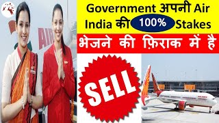 LATEST MARKET NEWS | Air India Sell off Latest News | Air India Sale