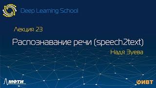 23. Распознавание речи (speech2text)