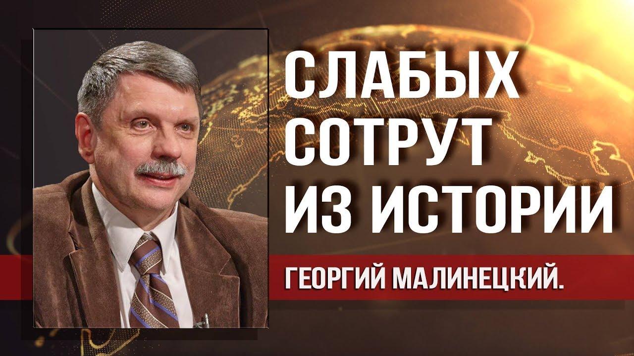 Георгий Малинецкий. Что стоит за встречей Путина с главой РАН