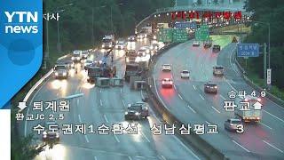 화물차 빗길에 넘어져 도로 통제...출근길 교통 체증 …