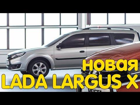 Новая ЛАДА ЛАРГУС Х (LADA LARGUS X)