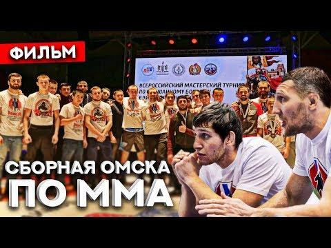 Фильм про сборную Омска по ММА (на мастерском турнире в Новосибирске)