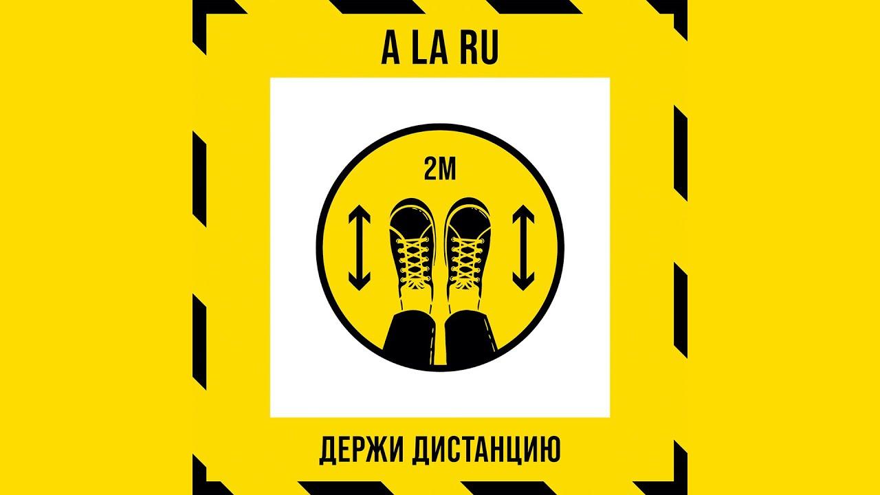 A la Ru – 2 метра (lyric video)
