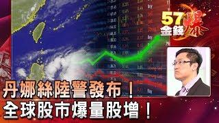 丹娜絲陸警發布!全球股市爆量股增!- 阿斯匹靈《57金錢爆精選》2019.0717