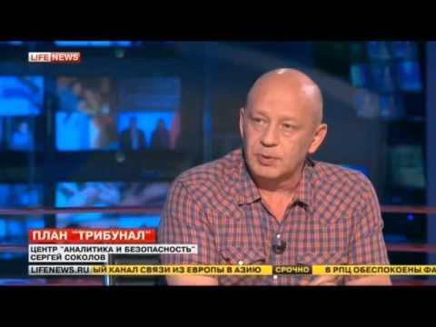 Сергей Соколов в эфире LifeNews 'Крушение боинга MH17'