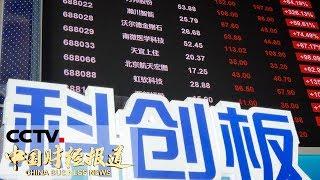 《中国财经报道》科创板开盘24股飘红 铂力特领涨 20190724 10:00 | CCTV财经