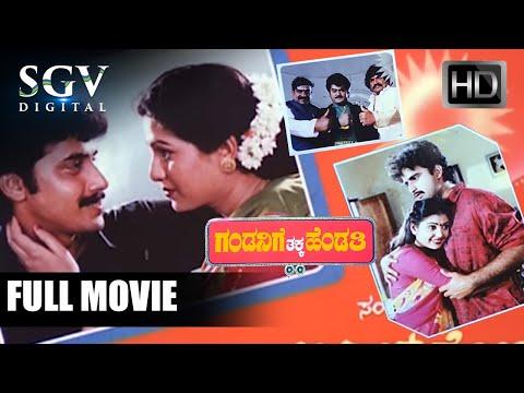 Gandanige Thakka Hendthi - Kannada Full HD Movie | Shashikumar, Jaggesh, Chandrika, Shruthi