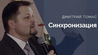 Синхронизация - Дмитрий Томас. Церковь «Евангелие», г. Кёльн 2020