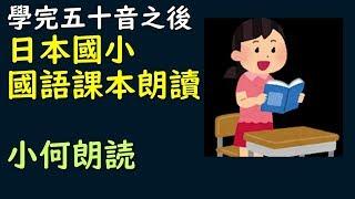 今天要跟大家分享的是日本國小三年級的國語課本的內容並請小何幫大家獻...