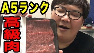 【最後の晩餐】A5ランク高級内もも肉食べてみた thumbnail
