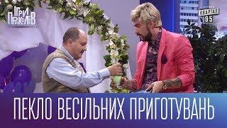 Пекло весільних приготувань | Ігри Приколів 2017