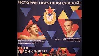 27.04.2018. Открытие выставки ЦСКА ''95 лет в строю'' в Мосгордуме.