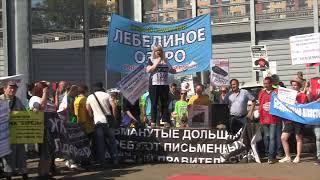 СУ 155 не достроили. Митинг обманутых дольщиков Подмосковья 25.08.18