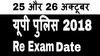 UP Police Re Exam On 14 October UP POLICE Re Exam date 2018 UP POLICE KA DOBARA EXAM KAB HOGA UPP