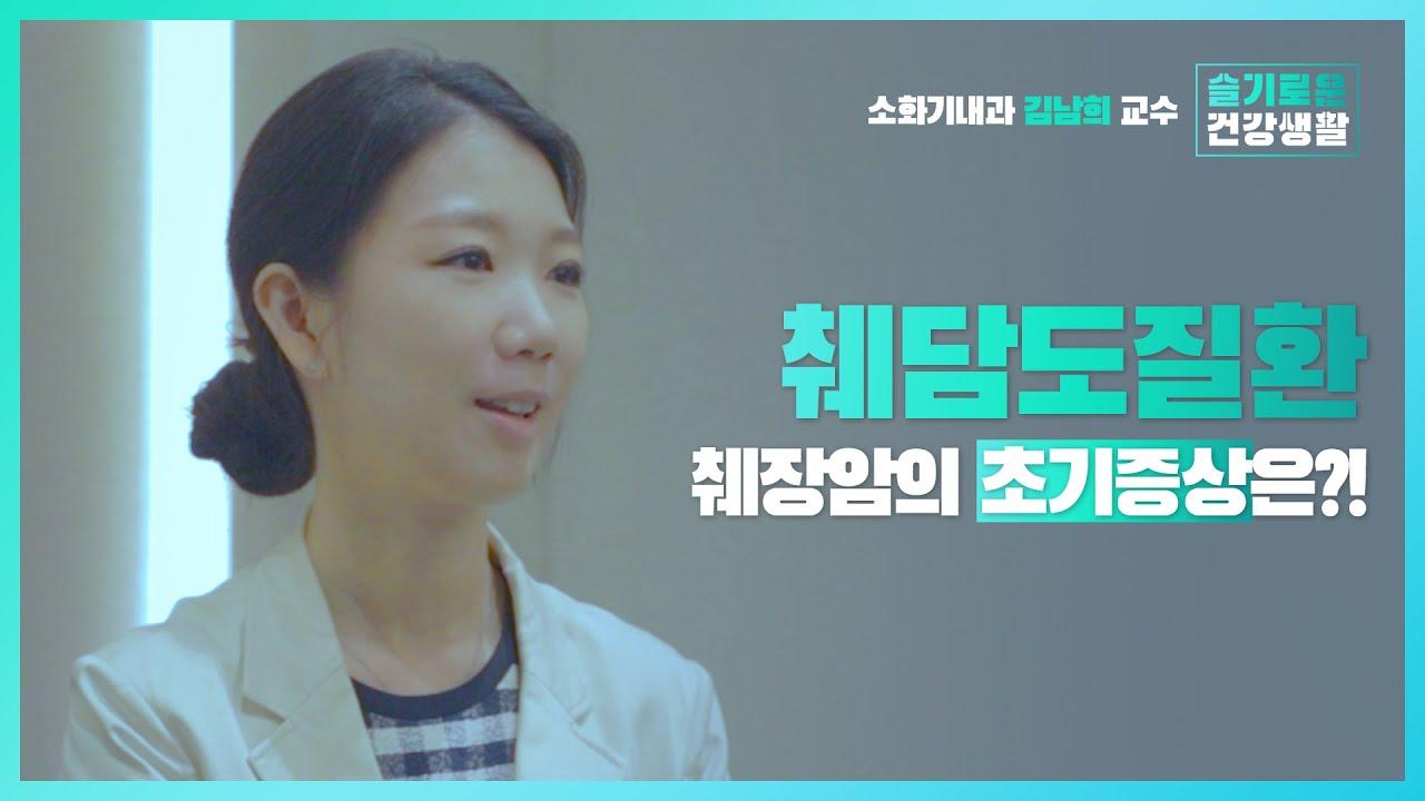 [슬기로운 건강생활] 복통, 무작정 참다가 뒤늦게 발견한 췌장암! - 소화기내과 김남희 교수 | 췌담도질환