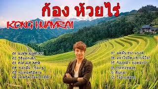 ก้องห้วยไร่ ( เพลงฮิตติดกระแส 2021 ) | Kong Huayrai Greatest Hits 2021 3