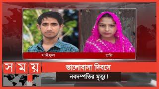 বিয়ের মাত্র ৩ মাসের মাথায় জীবনের ইতি ঘটলো নবদম্পতির | Pirojpur News | Somoy TV
